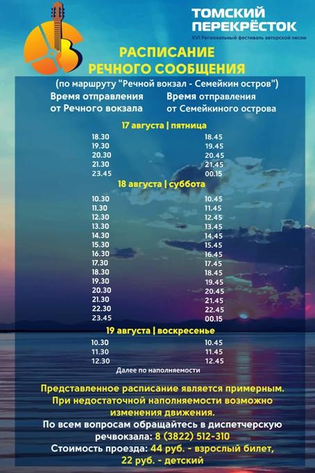 Расписание речного транспорта