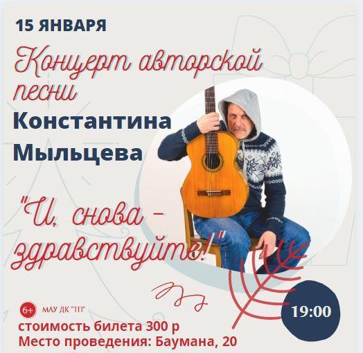 Концерт Константина Мыльцева «И снова, здравствуйте!»