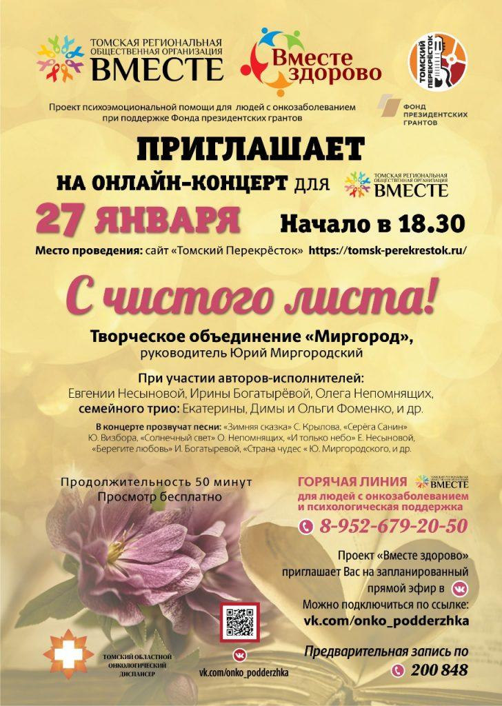 "афиша концерта ""С чистого листа"""