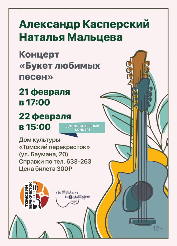 афиша концерта Натальи Мальцевой и Александра Касперского