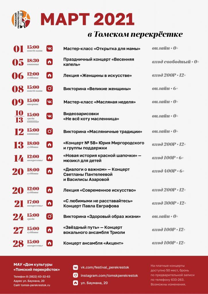 список мероприятий на март