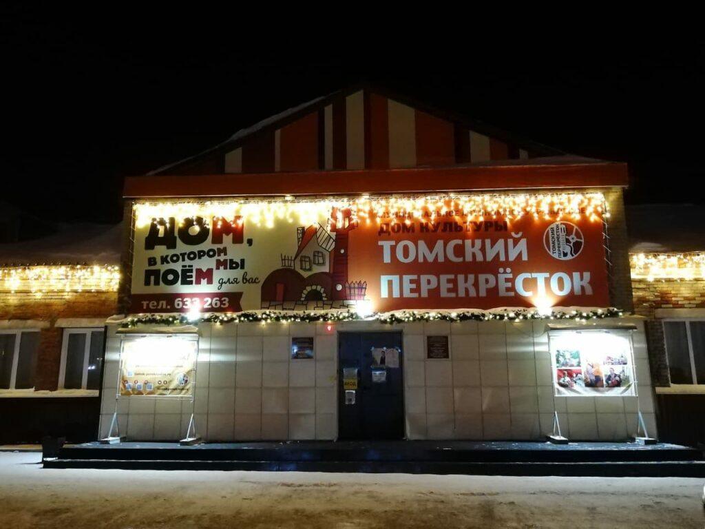 Фасад Томского перекрёстка
