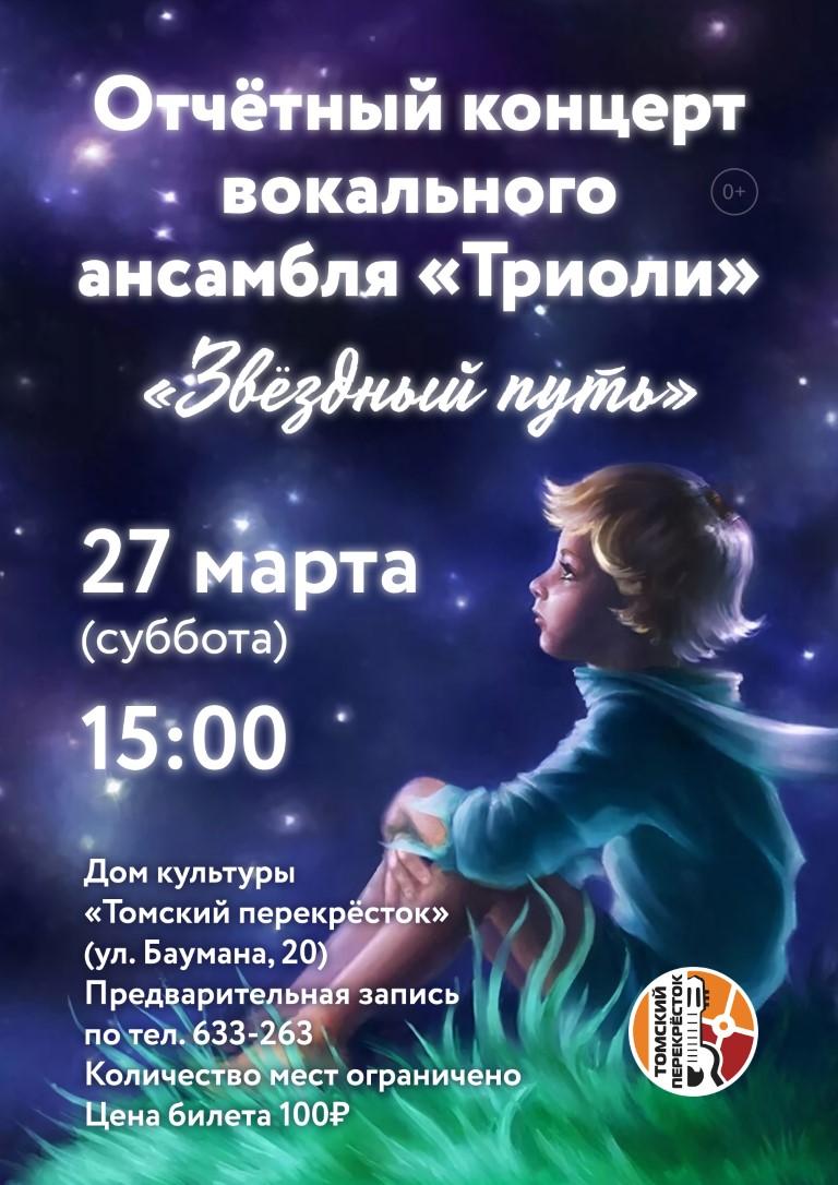 "афиша концерта ""Звёздный путь"""