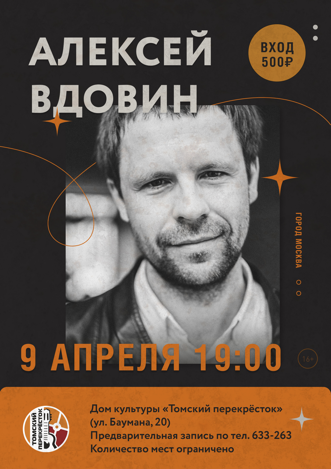 афиша Алексей Вдовин