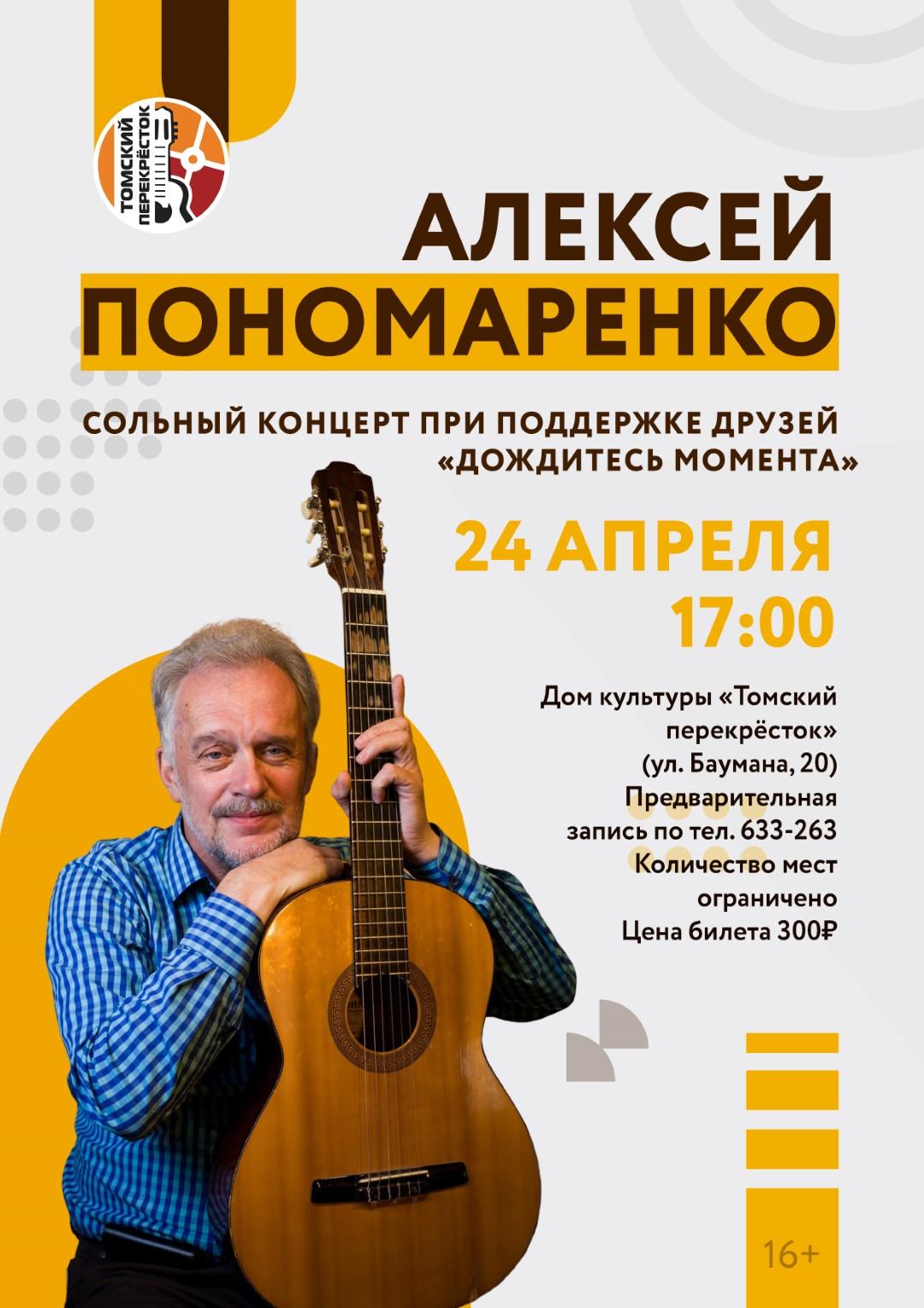 афиша Алексея Пономаренко