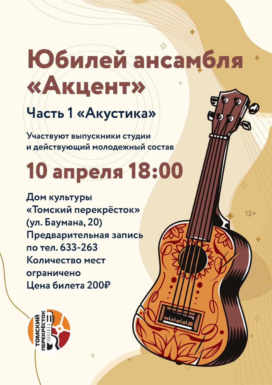 афиша юбилейного концерта Акцент