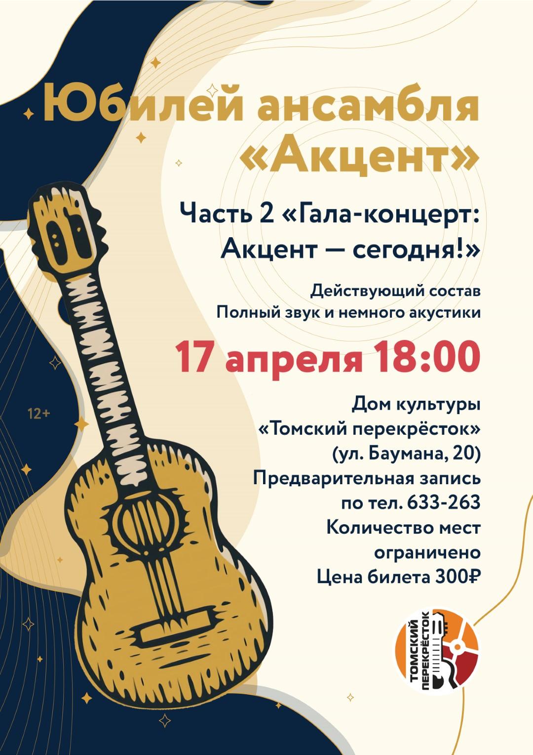 Афиша концерта ансамбля Акцент