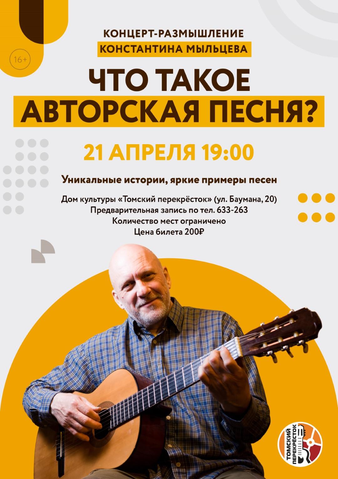 афиша Кости Мыльцева