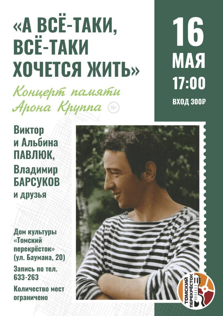 афиша концерт памяти Круппа