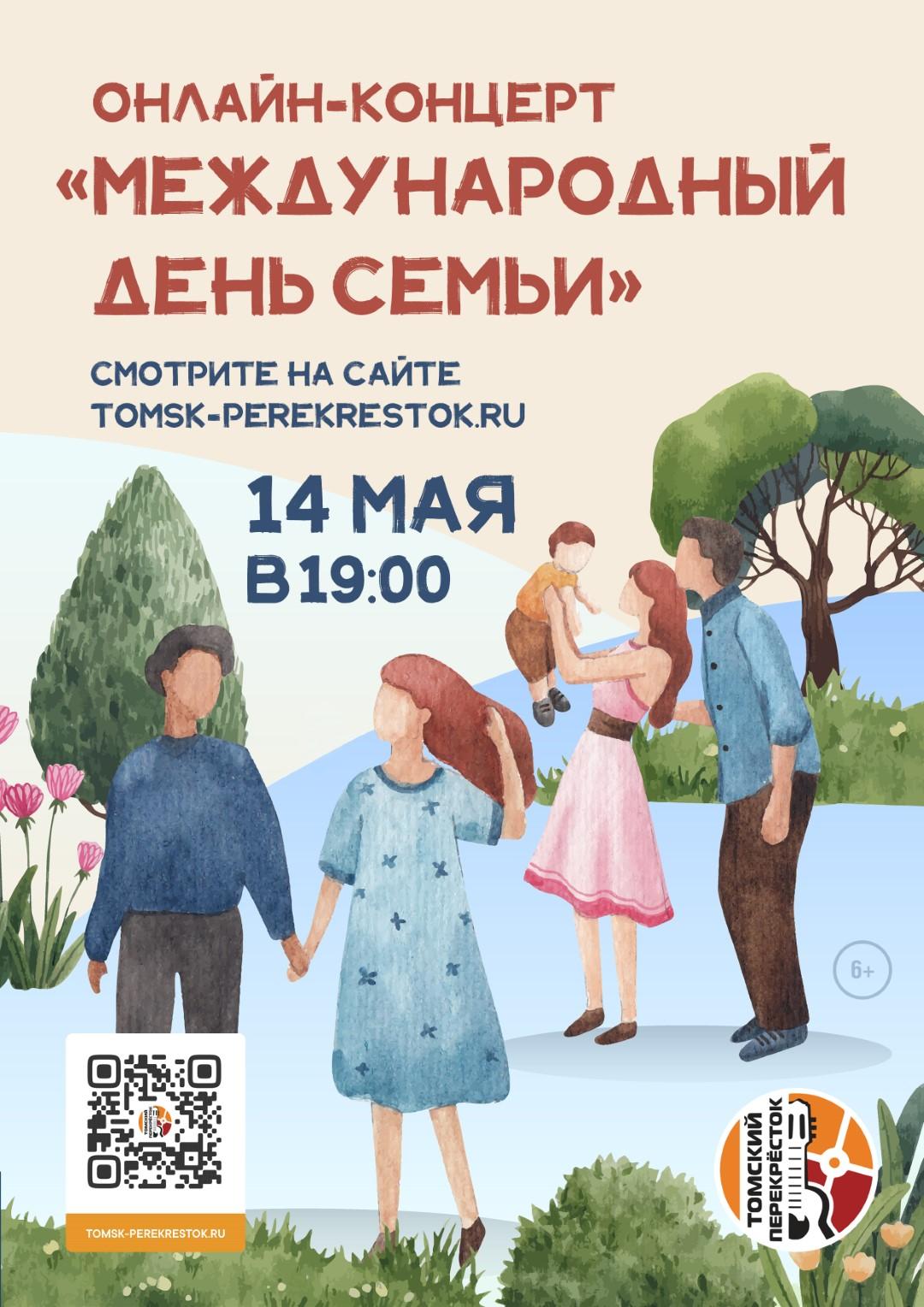онлайн концерт День семьи