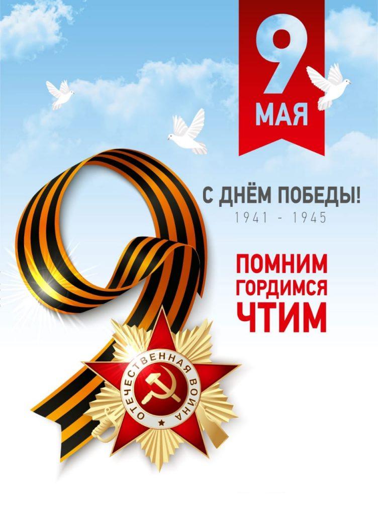 С Днём Победы картинка