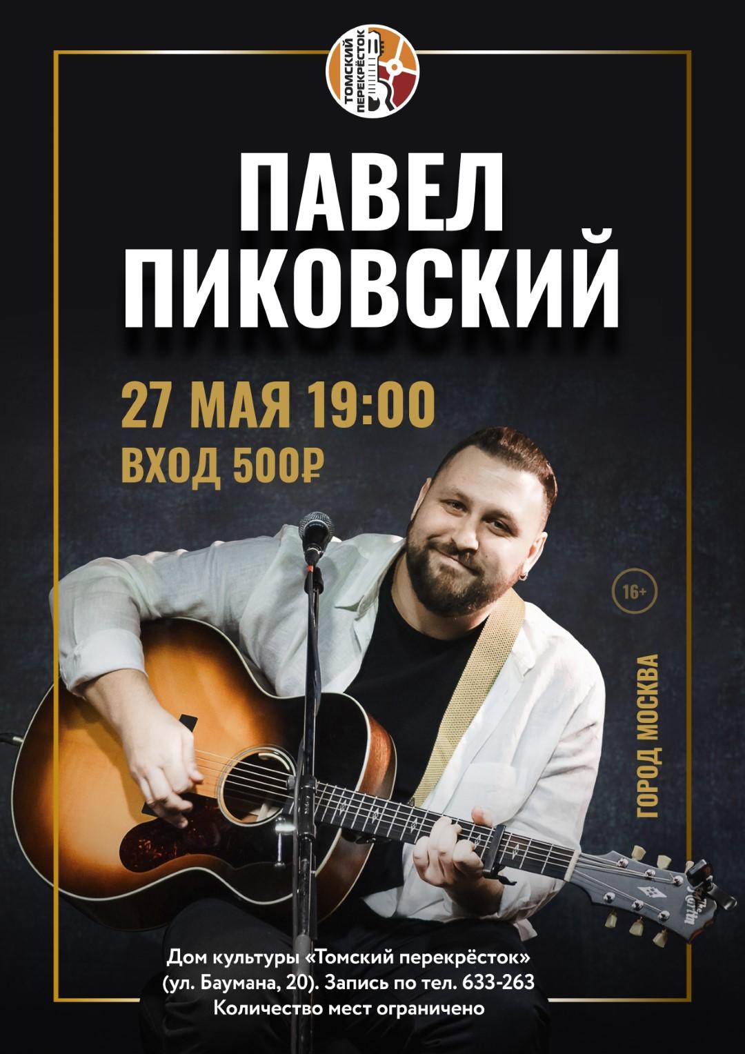 афиша Павла Пиковского