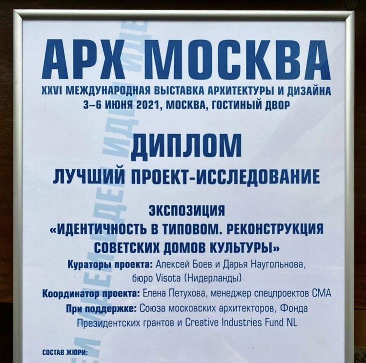 Диплом «АРХ МОСКВА»