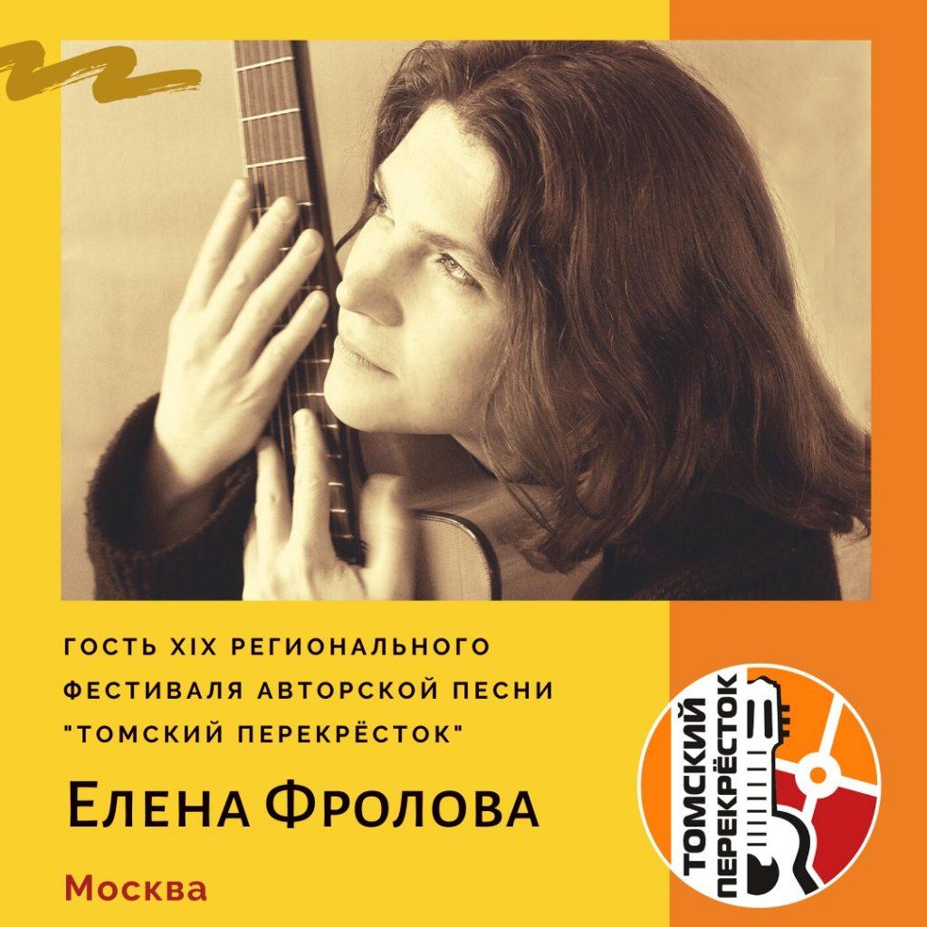 Елена Фролова афиша