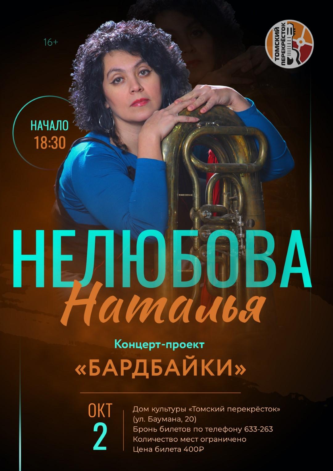 Наталья Нелюбова афиша