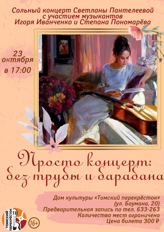 Света Пантелеева афиша концерта