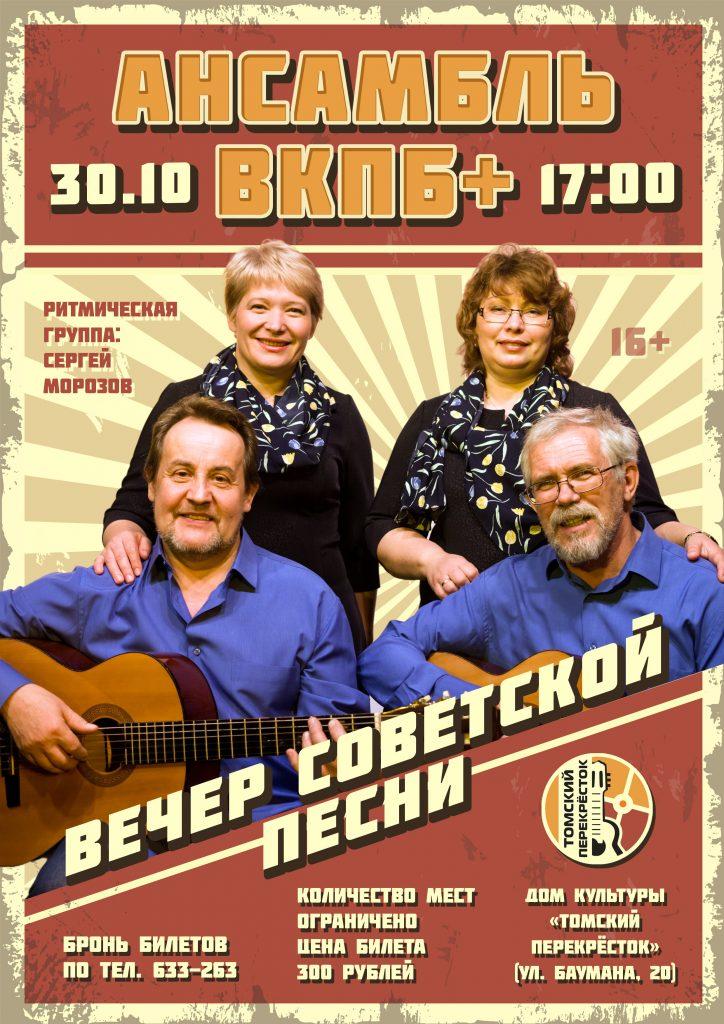 Советские песни афиша